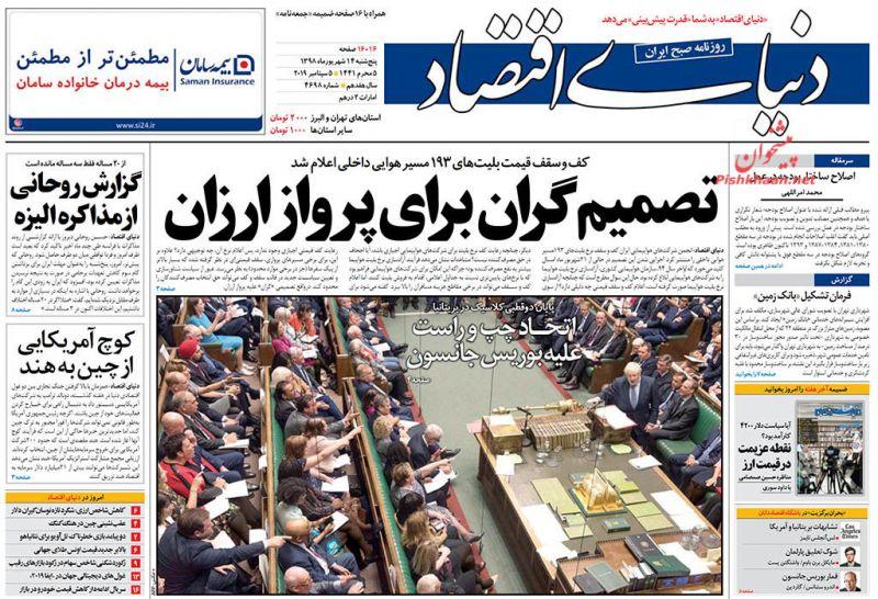 عناوین اخبار روزنامه دنیای اقتصاد در روز پنجشنبه ۱۴ شهريور :