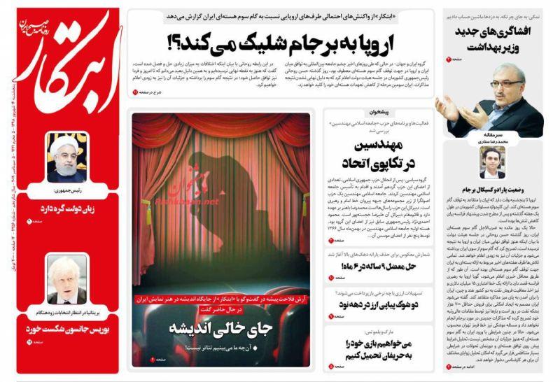 عناوین اخبار روزنامه ابتکار در روز پنجشنبه ۱۴ شهريور :