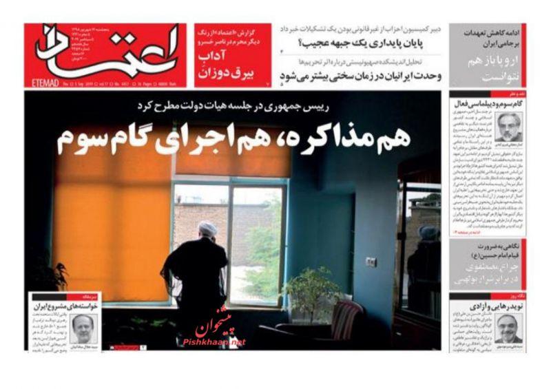 عناوین اخبار روزنامه اعتماد در روز پنجشنبه ۱۴ شهريور :