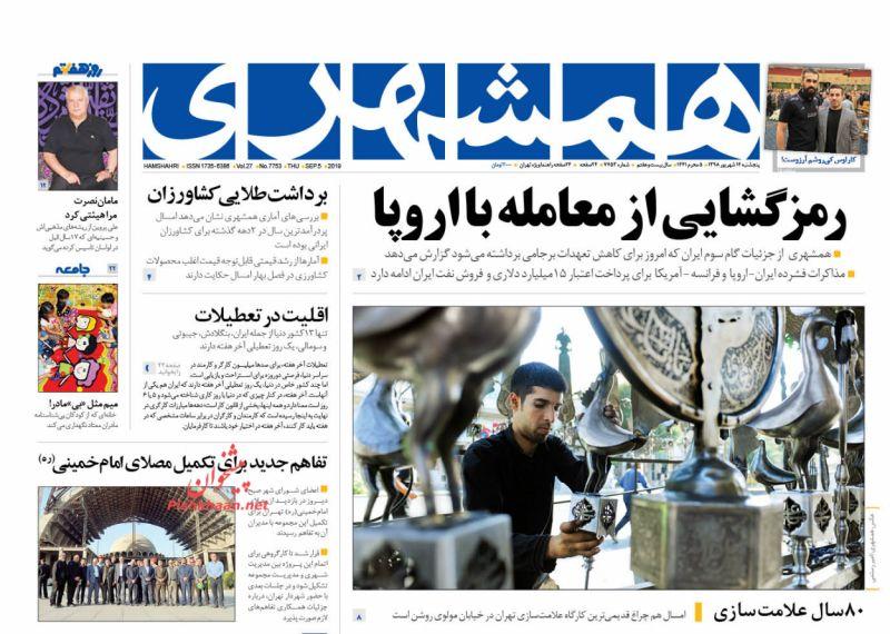 عناوین اخبار روزنامه همشهری در روز پنجشنبه ۱۴ شهريور :
