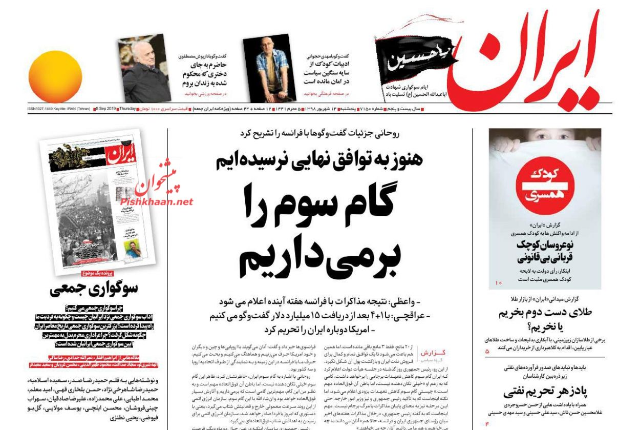 عناوین اخبار روزنامه ایران در روز پنجشنبه ۱۴ شهريور :