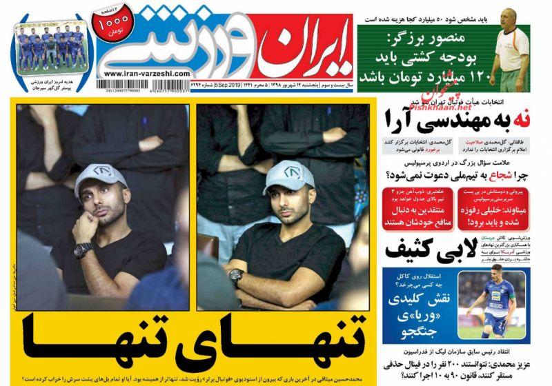 عناوین اخبار روزنامه ایران ورزشی در روز پنجشنبه ۱۴ شهريور : تاخت و تاز بیرحمانه باشگاهها در بلبشوی اقتصادی ؛ شکوری از دبیر کلی میرود ؛شانس صعود زنده ماند! ؛تنهــای تنهــا ؛