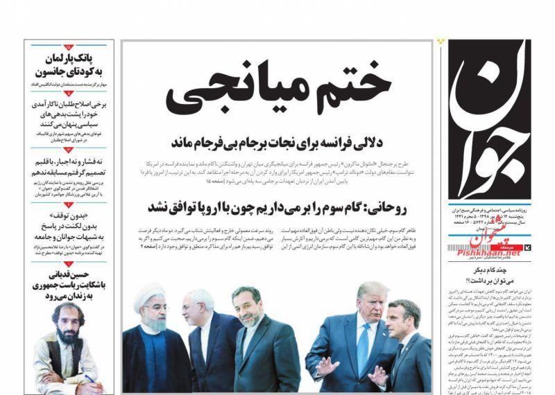 عناوین اخبار روزنامه جوان در روز پنجشنبه ۱۴ شهريور :