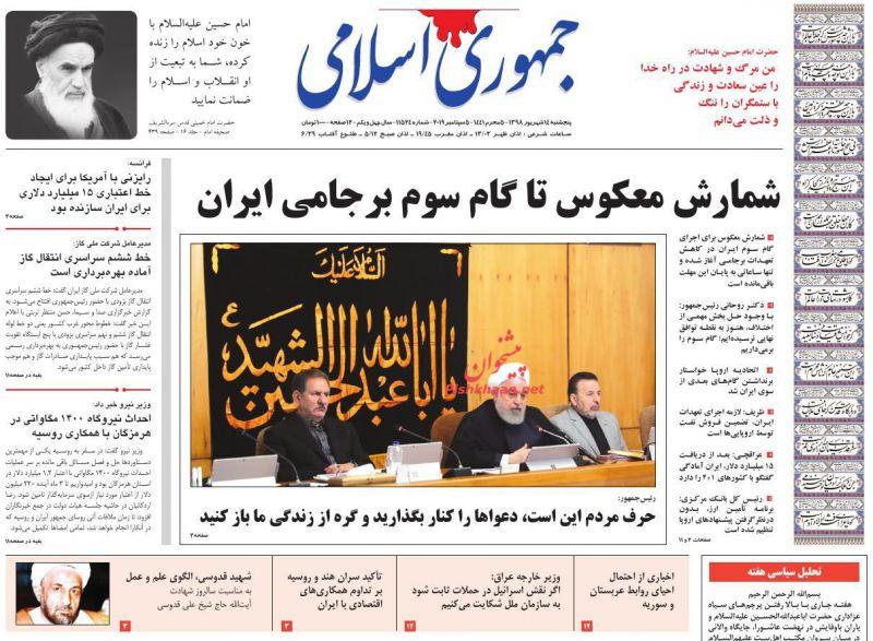 عناوین اخبار روزنامه جمهوری اسلامی در روز پنجشنبه ۱۴ شهريور :