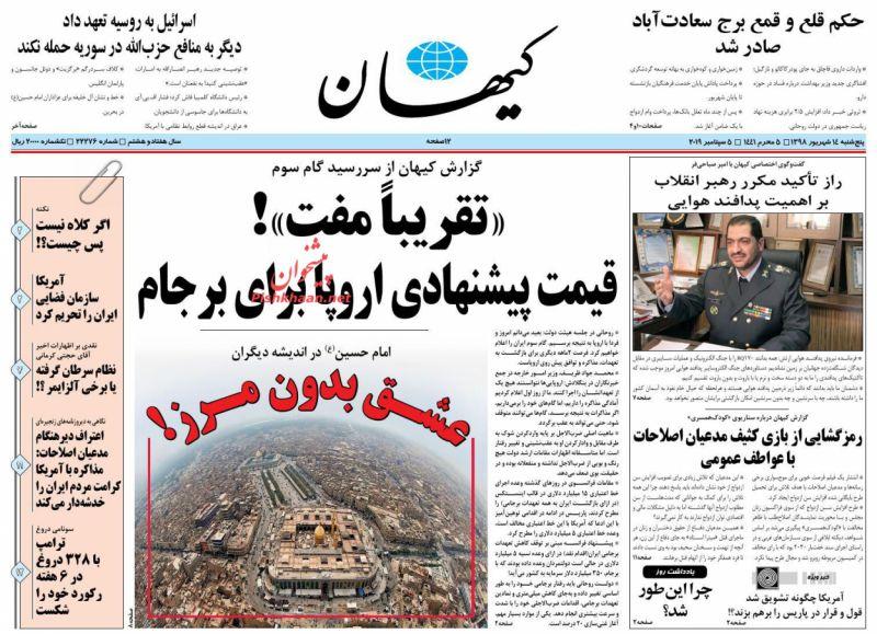 عناوین اخبار روزنامه کيهان در روز پنجشنبه ۱۴ شهريور :