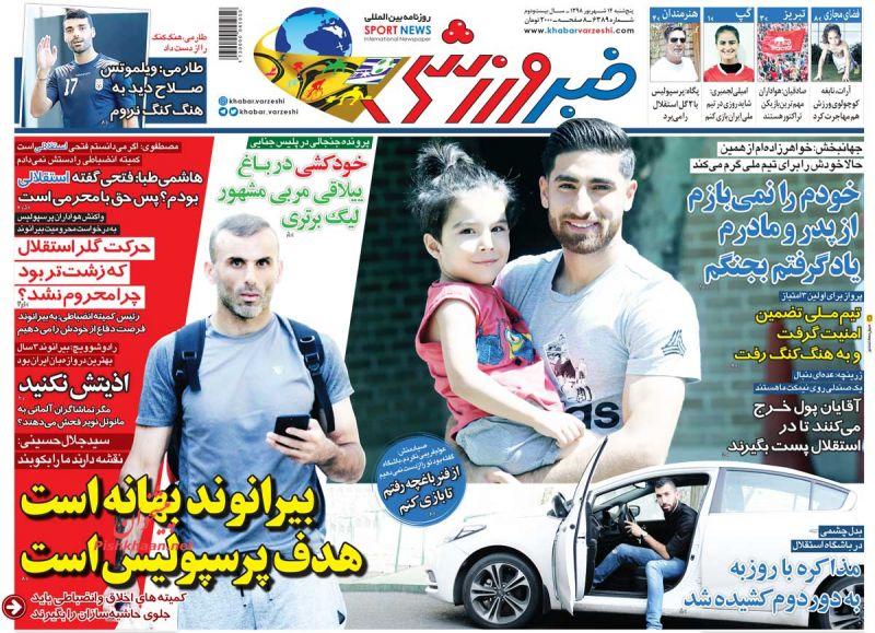 عناوین اخبار روزنامه خبر ورزشی در روز پنجشنبه ۱۴ شهريور :