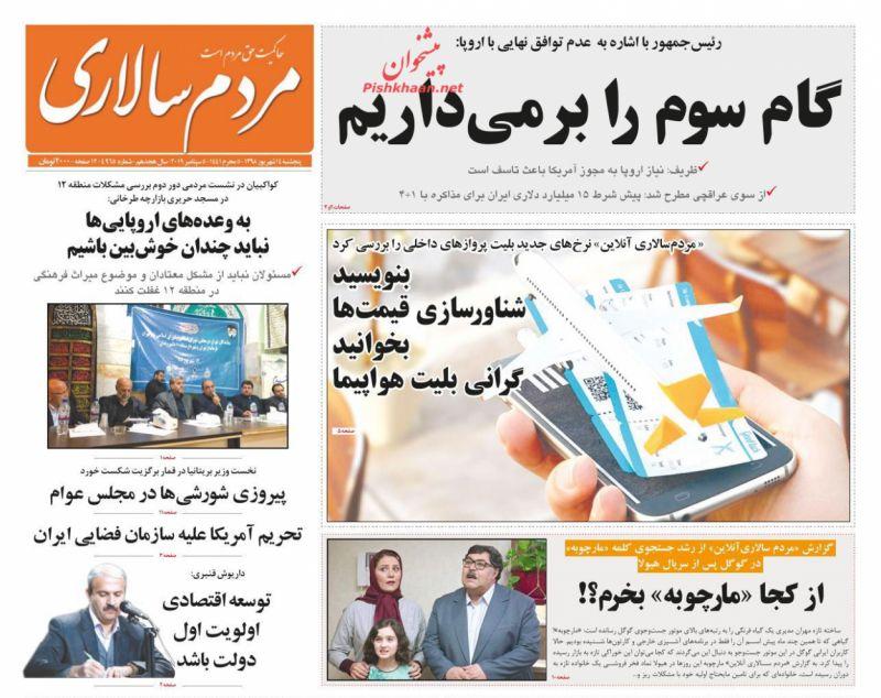عناوین اخبار روزنامه مردم سالاری در روز پنجشنبه ۱۴ شهريور :