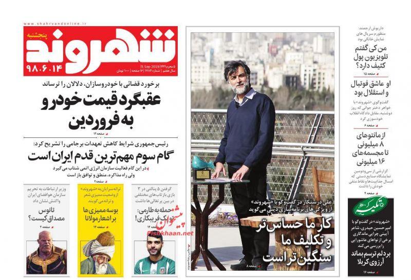 عناوین اخبار روزنامه شهروند در روز پنجشنبه ۱۴ شهريور : صفحه ۱؛