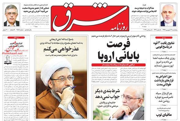 عناوین اخبار روزنامه شرق در روز پنجشنبه ۱۴ شهريور :