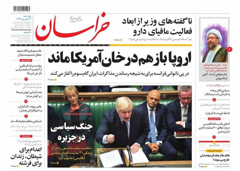 عناوین اخبار روزنامه خراسان در روز پنجشنبه ۱۴ شهريور :