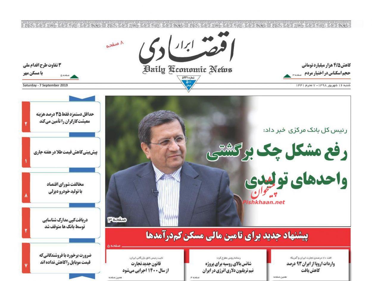 عناوین اخبار روزنامه ابرار اقتصادی در روز شنبه ۱۶ شهريور :
