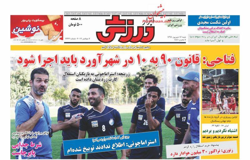 عناوین اخبار روزنامه ابرار ورزشى در روز شنبه ۱۶ شهريور
