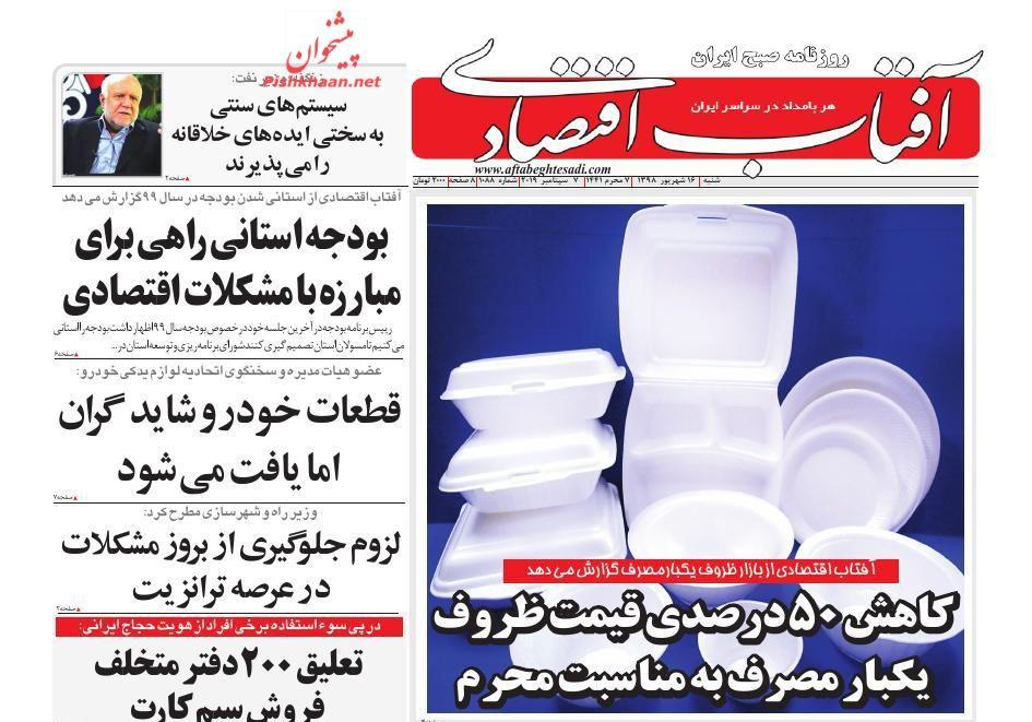 عناوین اخبار روزنامه آفتاب اقتصادی در روز شنبه ۱۶ شهريور :