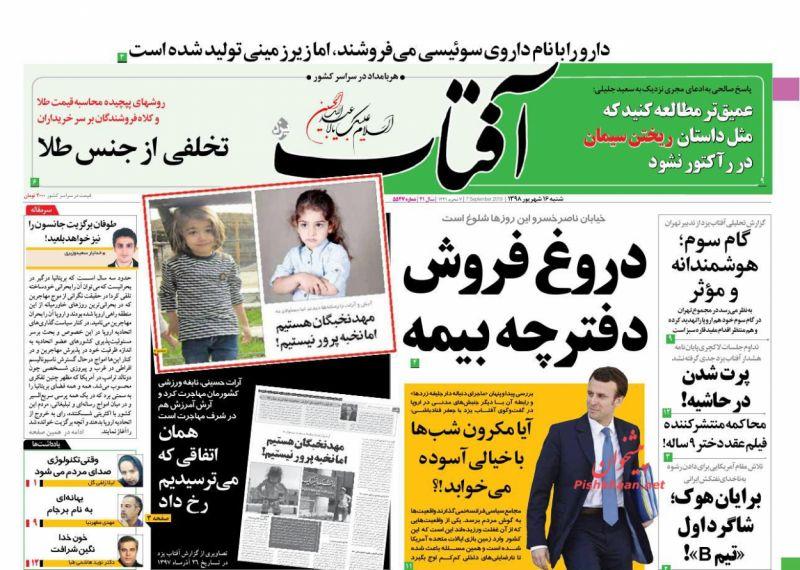 عناوین اخبار روزنامه آفتاب یزد در روز شنبه ۱۶ شهريور