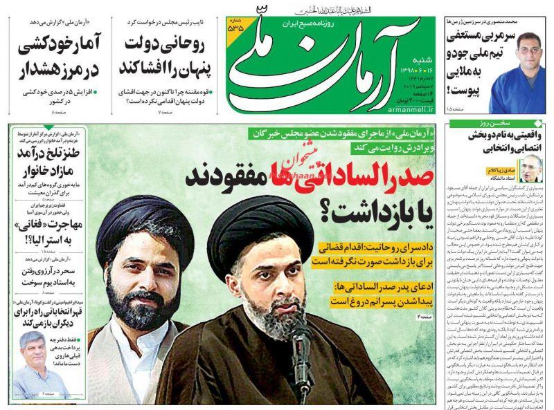 عناوین اخبار روزنامه آرمان ملی در روز شنبه ۱۶ شهريور