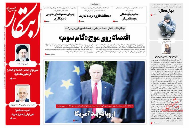 عناوین اخبار روزنامه ابتکار در روز شنبه ۱۶ شهريور :