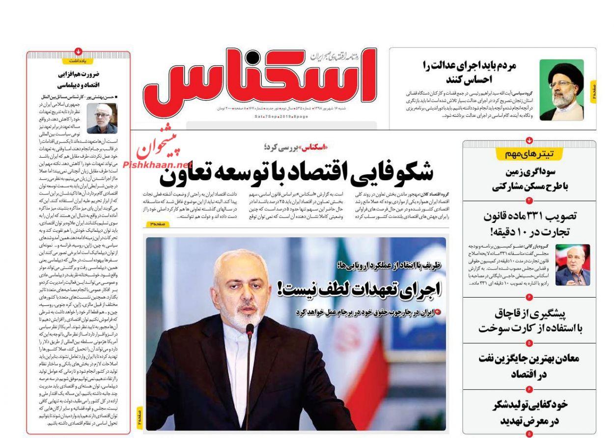 عناوین اخبار روزنامه اسکناس در روز شنبه ۱۶ شهريور :