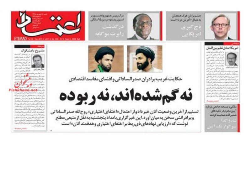 عناوین اخبار روزنامه اعتماد در روز شنبه ۱۶ شهريور