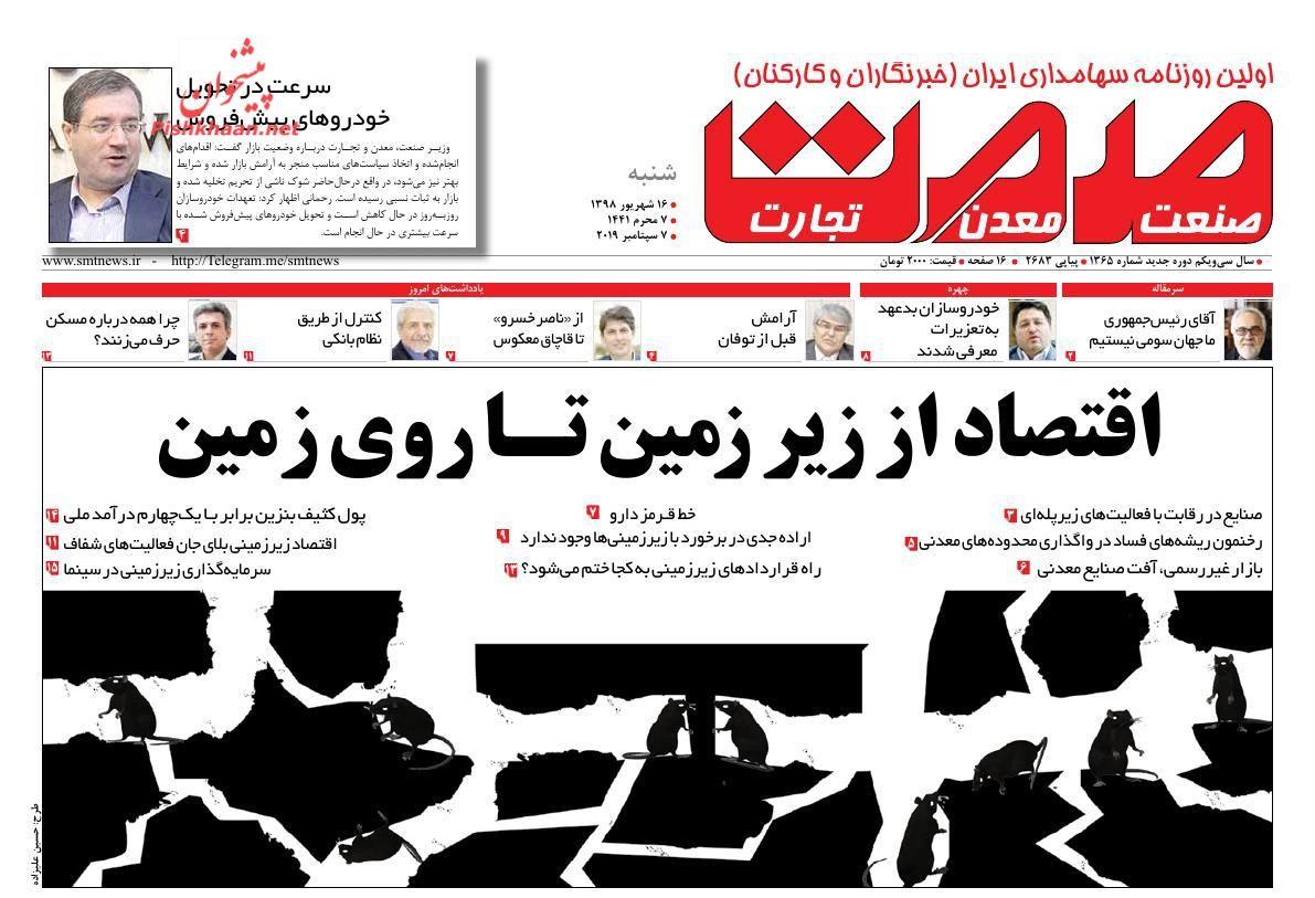 عناوین اخبار روزنامه گسترش صمت در روز شنبه ۱۶ شهريور :