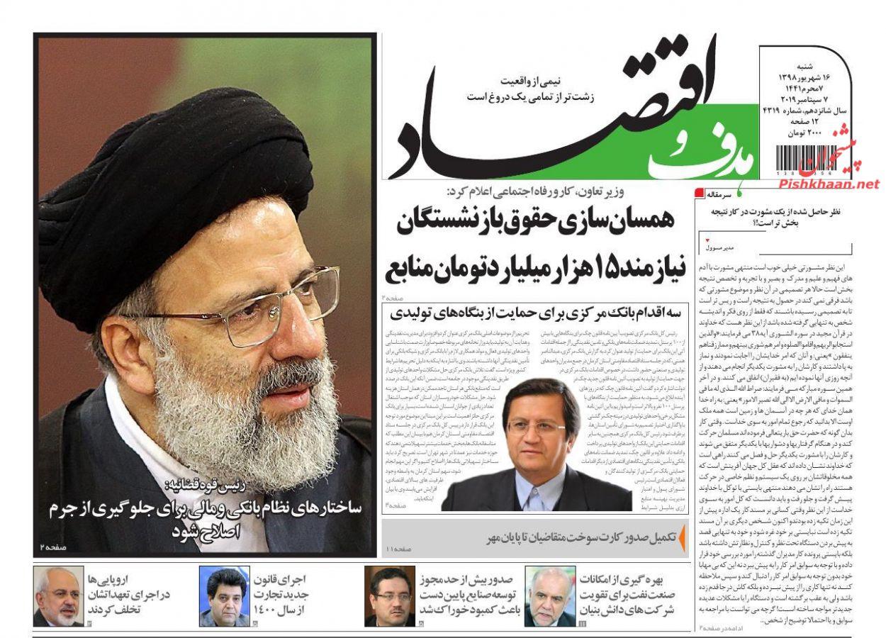 عناوین اخبار روزنامه هدف و اقتصاد در روز شنبه ۱۶ شهريور :
