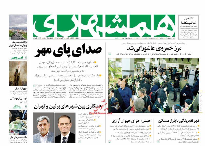 عناوین اخبار روزنامه همشهری در روز شنبه ۱۶ شهريور