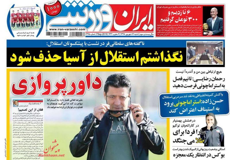 عناوین اخبار روزنامه ایران ورزشی در روز شنبه ۱۶ شهريور
