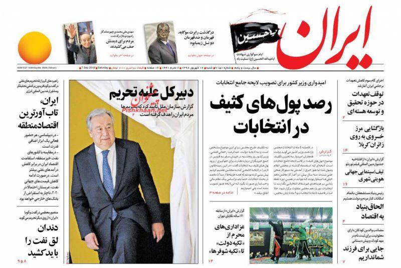 عناوین اخبار روزنامه ایران در روز شنبه ۱۶ شهريور