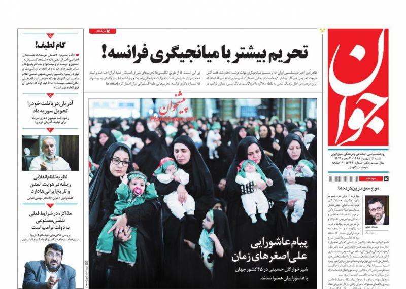 عناوین اخبار روزنامه جوان در روز شنبه ۱۶ شهريور