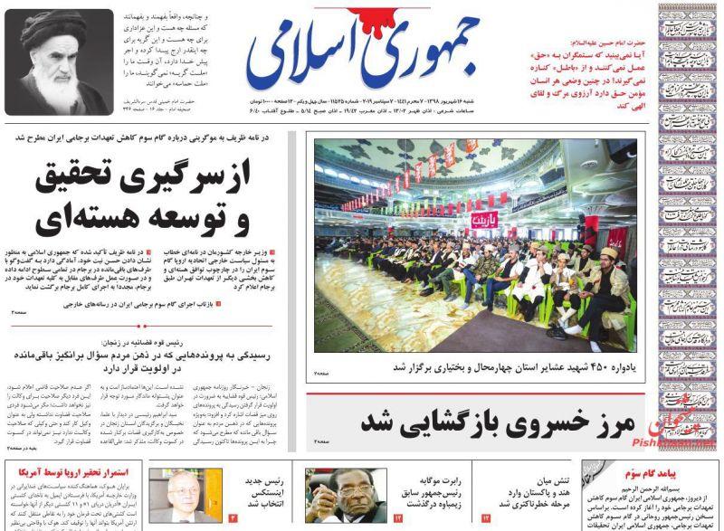 عناوین اخبار روزنامه جمهوری اسلامی در روز شنبه ۱۶ شهريور