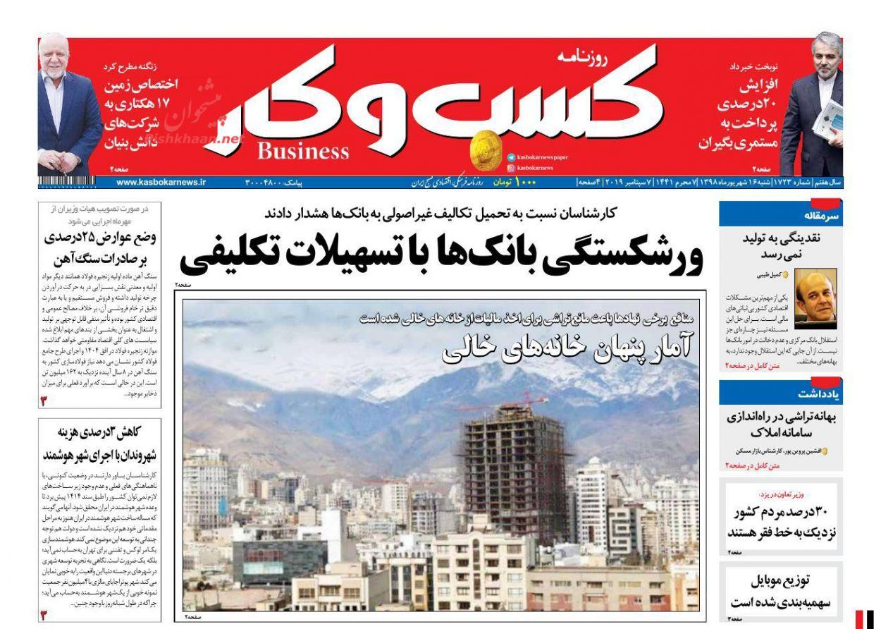 عناوین اخبار روزنامه كسب و كار در روز شنبه ۱۶ شهريور :