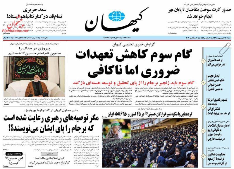 عناوین اخبار روزنامه کيهان در روز شنبه ۱۶ شهريور