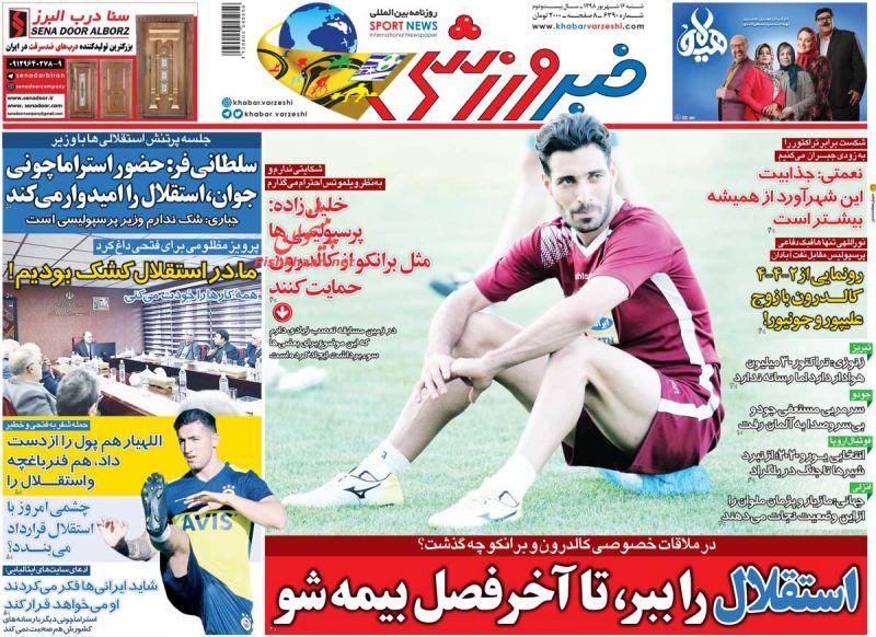 عناوین اخبار روزنامه خبر ورزشی در روز شنبه ۱۶ شهريور