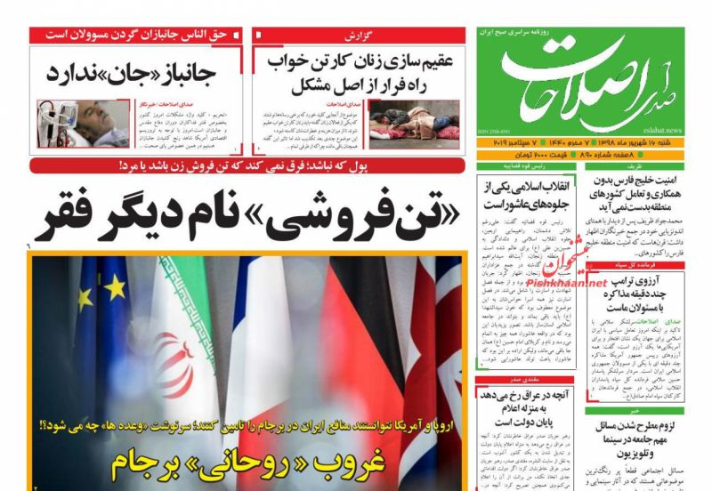 عناوین اخبار روزنامه صدای اصلاحات در روز شنبه ۱۶ شهريور