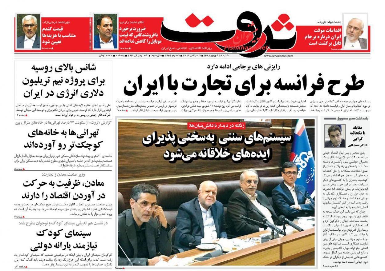 عناوین اخبار روزنامه ثروت در روز شنبه ۱۶ شهريور :