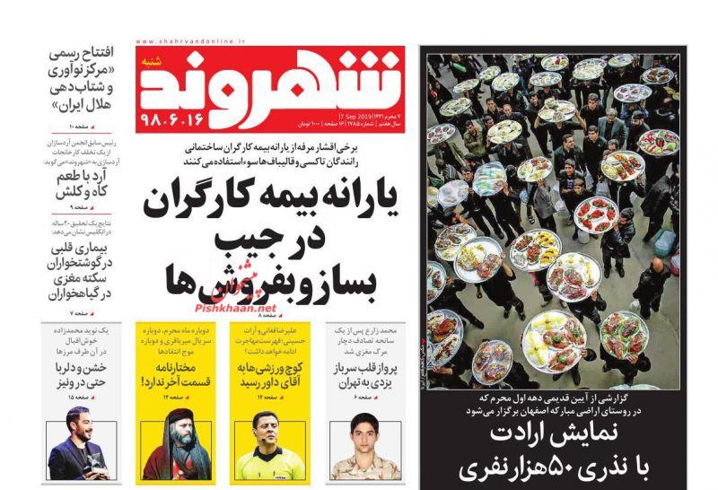 عناوین اخبار روزنامه شهروند در روز شنبه ۱۶ شهريور