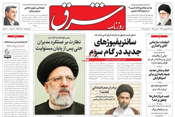 عناوین اخبار روزنامه شرق در روز شنبه ۱۶ شهريور