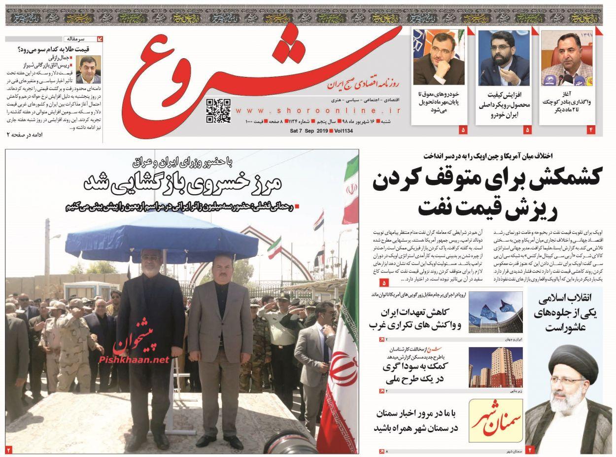 عناوین اخبار روزنامه شروع در روز شنبه ۱۶ شهريور :