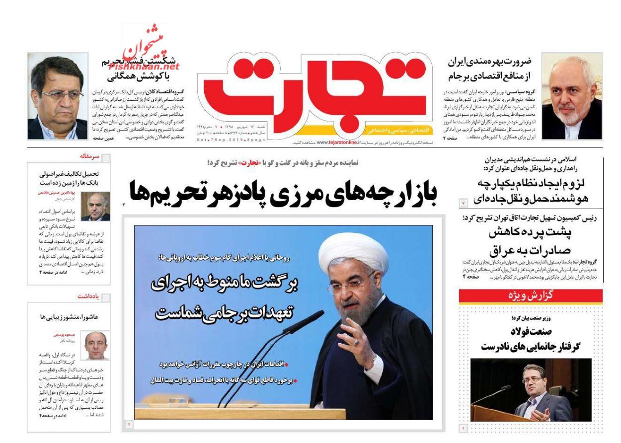 عناوین اخبار روزنامه تجارت در روز شنبه ۱۶ شهريور :