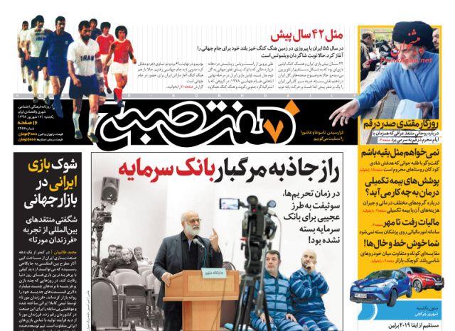 عناوین اخبار روزنامه هفت صبح در روز یکشنبه ۱۷ شهريور