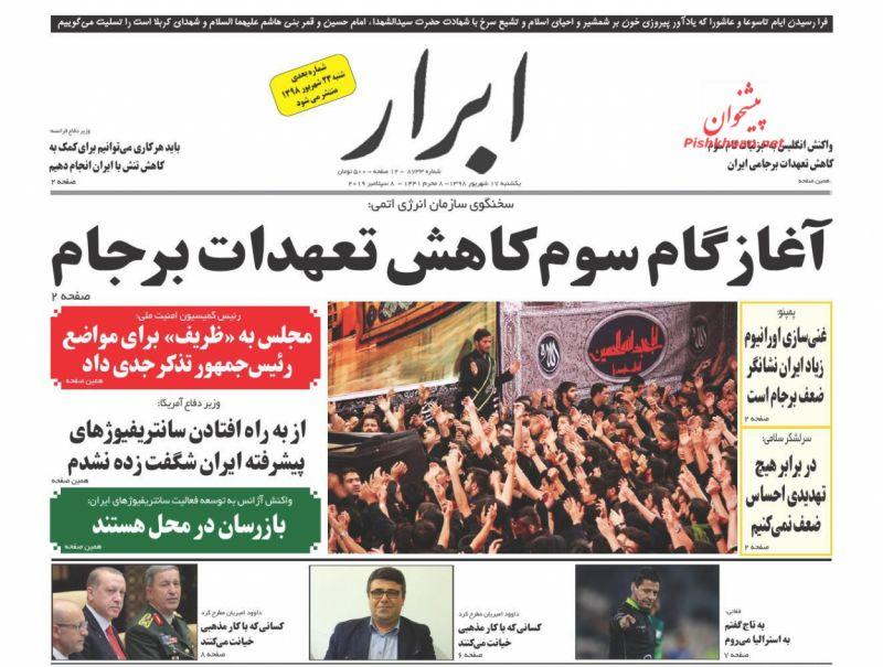 عناوین اخبار روزنامه ابرار در روز یکشنبه ۱۷ شهريور