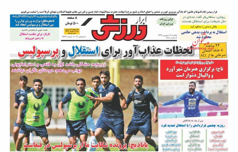 عناوین اخبار روزنامه ابرار ورزشى در روز یکشنبه ۱۷ شهريور :