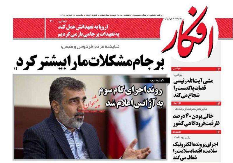 عناوین اخبار روزنامه افکار در روز یکشنبه ۱۷ شهريور