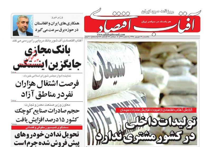 عناوین اخبار روزنامه آفتاب اقتصادی در روز یکشنبه ۱۷ شهريور :