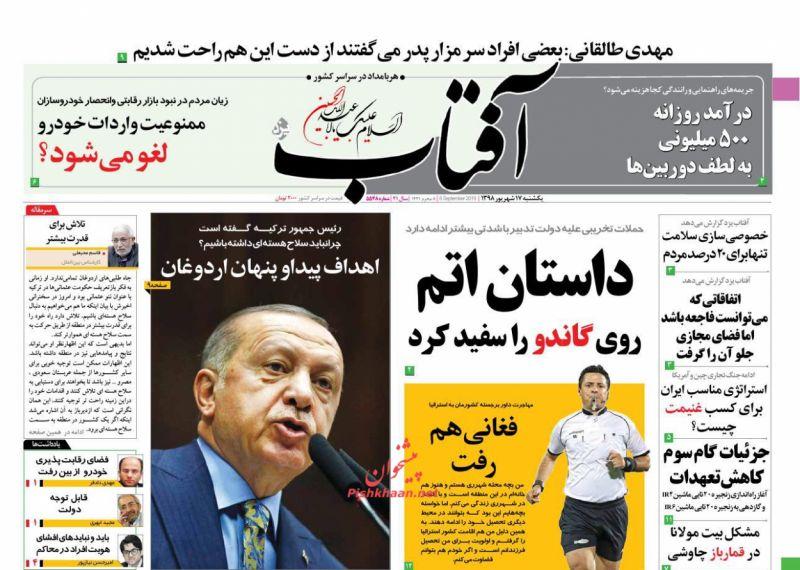 عناوین اخبار روزنامه آفتاب یزد در روز یکشنبه ۱۷ شهريور