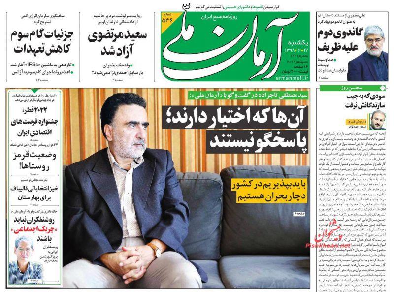 عناوین اخبار روزنامه آرمان ملی در روز یکشنبه ۱۷ شهريور :