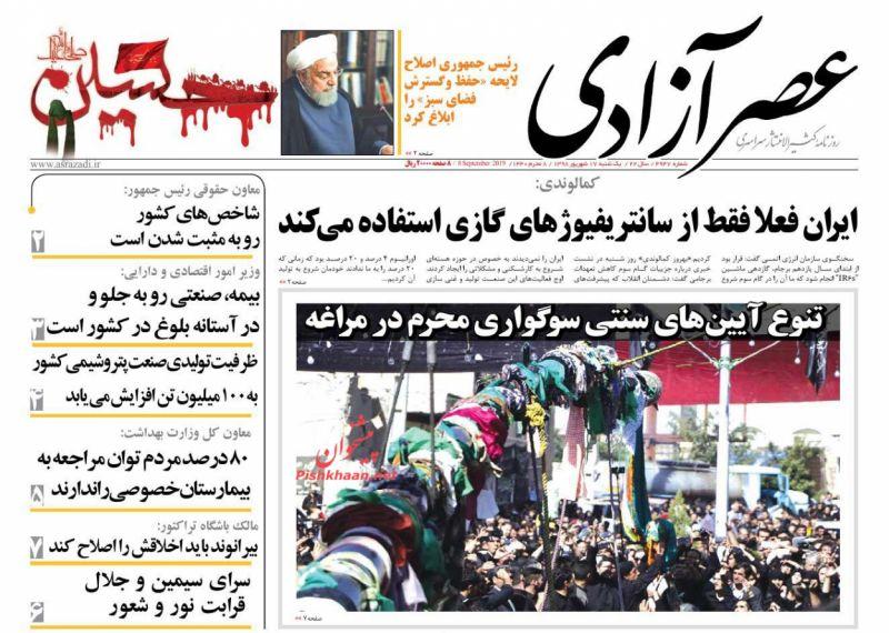 عناوین اخبار روزنامه عصرآزادی در روز یکشنبه ۱۷ شهريور