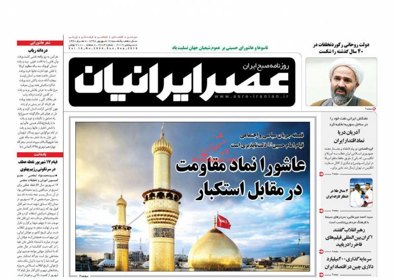 عناوین اخبار روزنامه عصر ایرانیان در روز یکشنبه ۱۷ شهريور