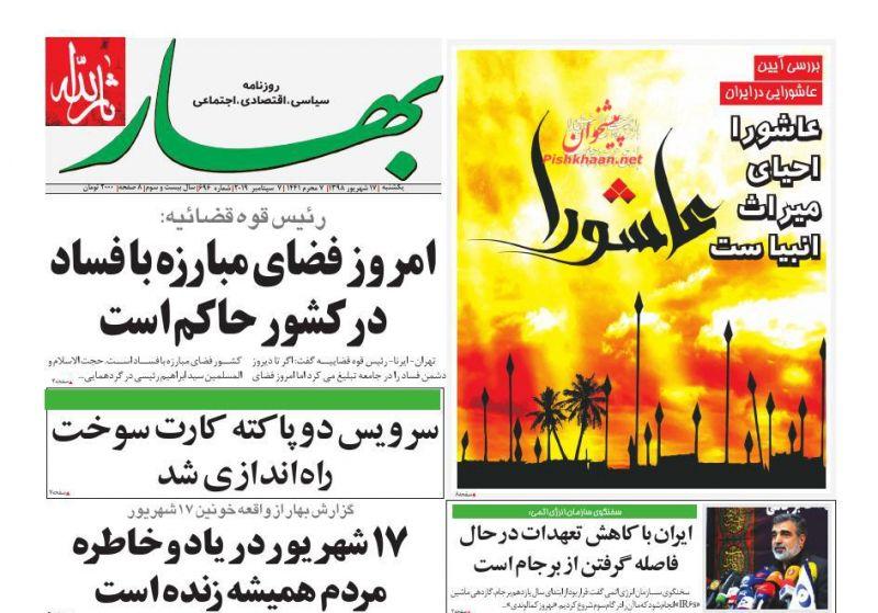 عناوین اخبار روزنامه بهار در روز یکشنبه ۱۷ شهريور