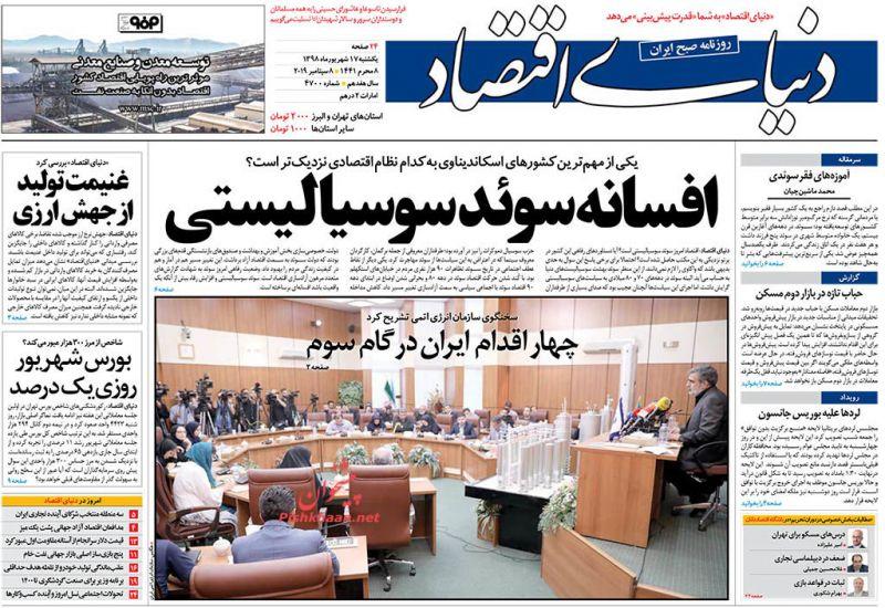 عناوین اخبار روزنامه دنیای اقتصاد در روز یکشنبه ۱۷ شهريور