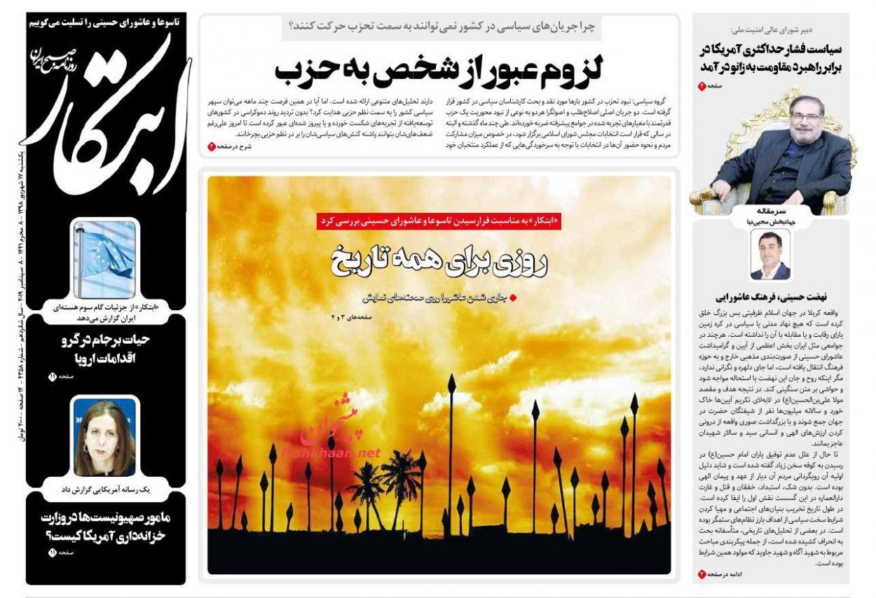 عناوین اخبار روزنامه ابتکار در روز یکشنبه ۱۷ شهريور :
